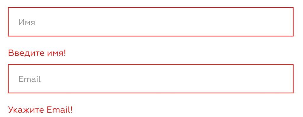 JS-валидация формы обратной связи