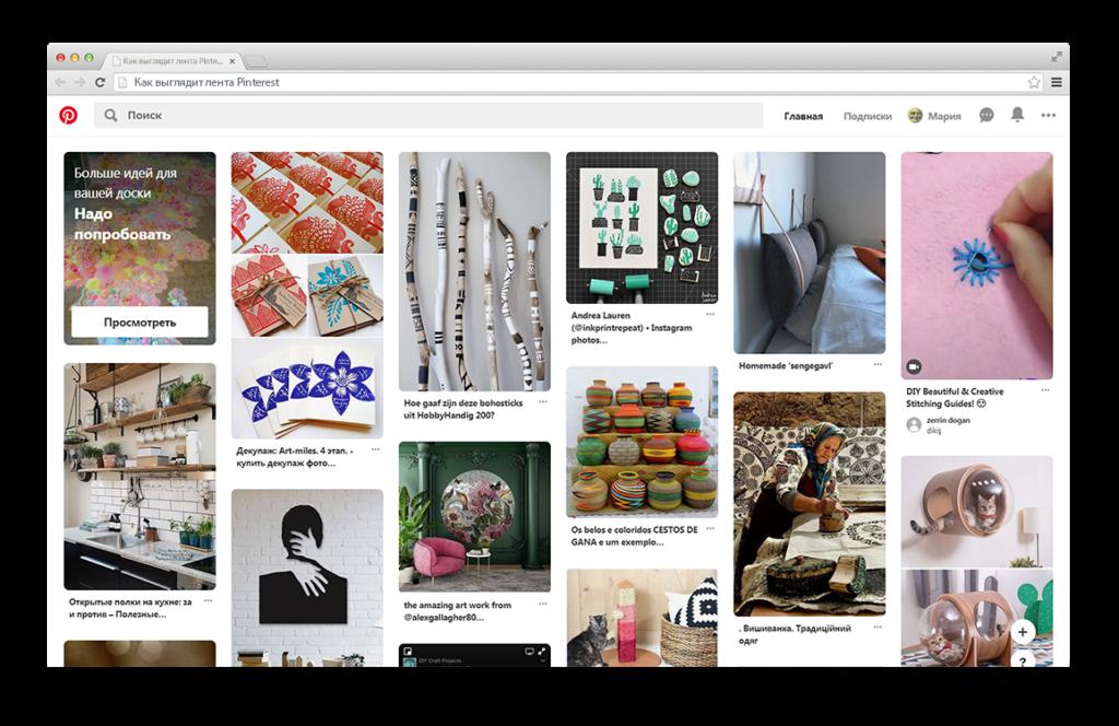 Как выглядит лента Pinterest